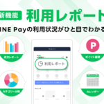 LINE Payが新機能「利用レポート」を提供開始!【利用状況を一目で確認可能】